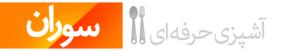 سایت آشپزی سوران