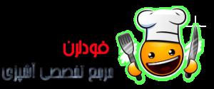سایت آموزش آشپزی فودلرن